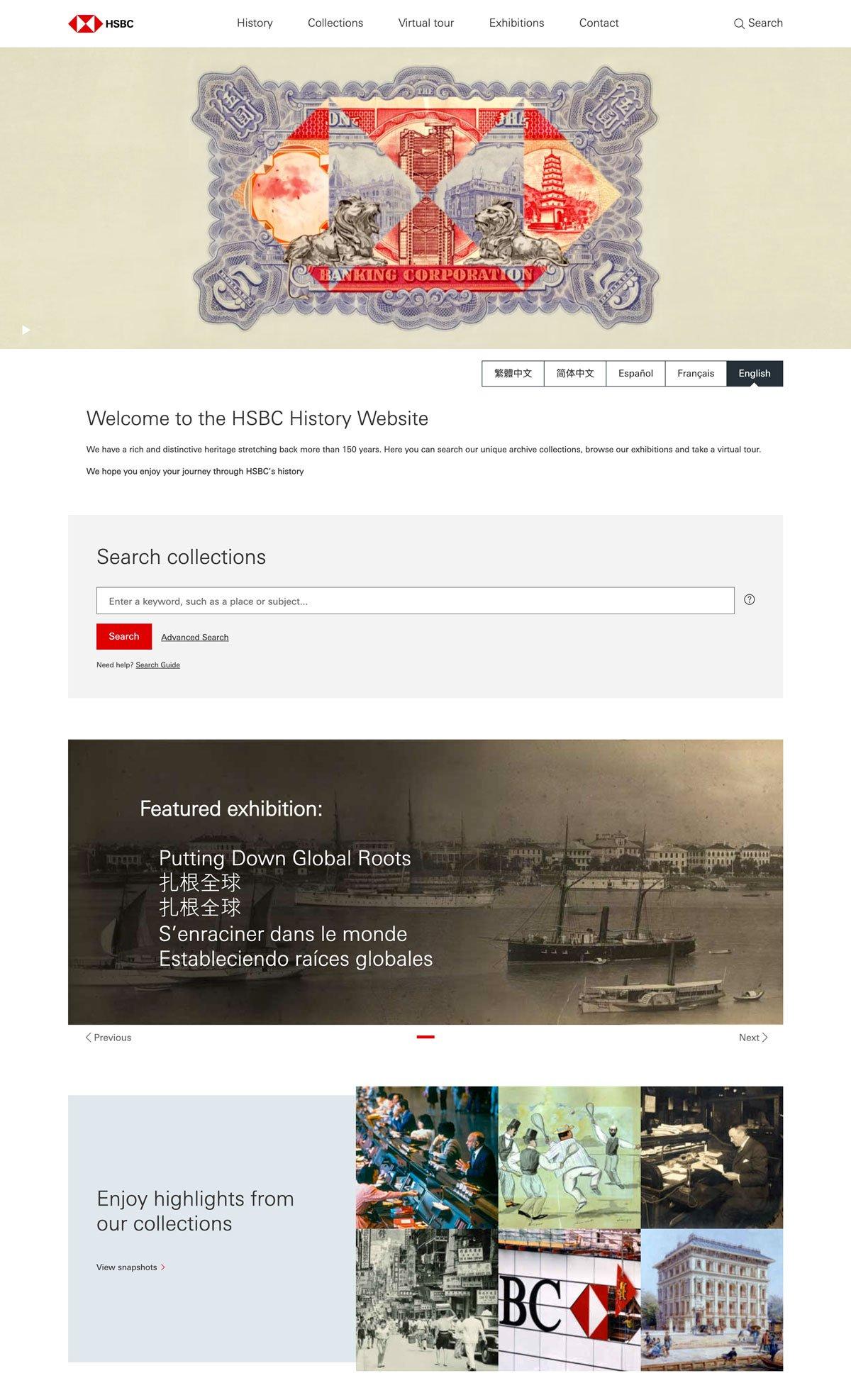 HSBC-Website-Screenshot